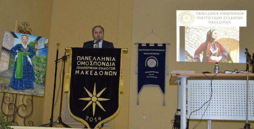 Ο Πρόεδρος της ΠΟΠΣΜ κ.Γεώργιος Τάτσιος  παρουσιάζει το έργο και τους σκοπούς της Ομοσπονδίας.