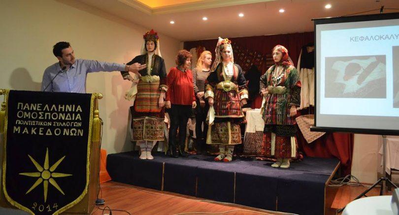 Παρουσίαση της παραδοσιακής φορεσιάς του Κάμπου Νάουσας.