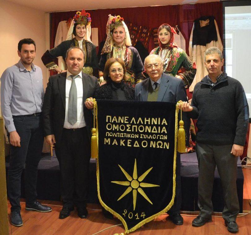 Αποτέλεσμα εικόνας για Πανελλήνιας Ομοσπονδίας Μακεδονικών Συλλόγων (ΠΟΠΣΜ) Γιώργος Τάτσιος