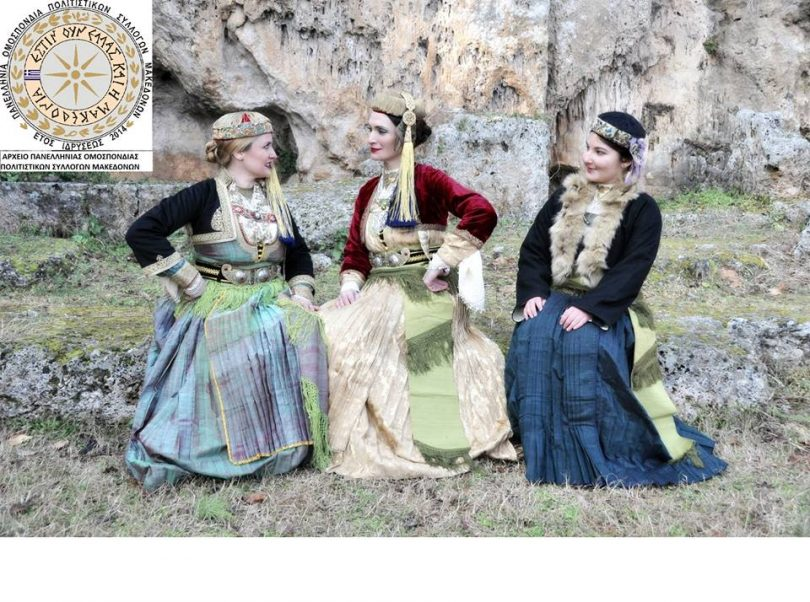 Η αστική φορεσιά της Νάουσας στη Σχολή του Αριστοτέλη στη Μίεζα.
