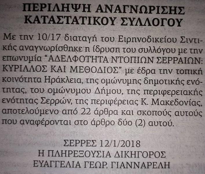 ΑΔΕΛΦΟΤΗΤΑ ΝΤΟΠΙΩΝ