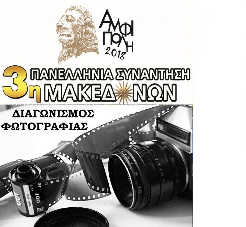 αφισα διαγ φωτογραφιας